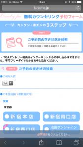 キレイモ予約フォーム2