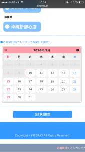 キレイモ予約日付