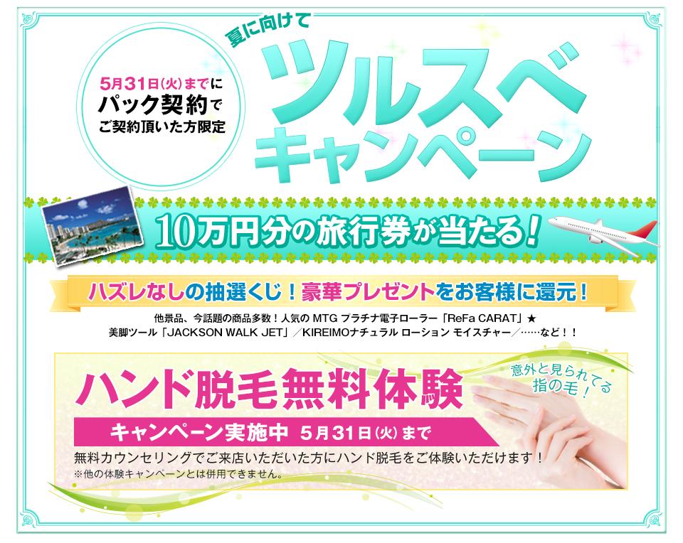 キレイモ五月キャンペーン