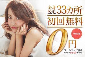 キレイモ月額9500円